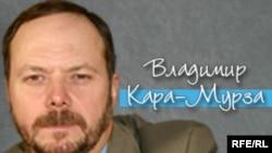 Vladimir Kara-Murza program graphic