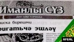 """Шәһри Казан""дагы дини сәхифә."