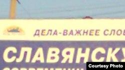 Ещё недавно при въезде в Славянск можно было увидеть такие политические лозунги.