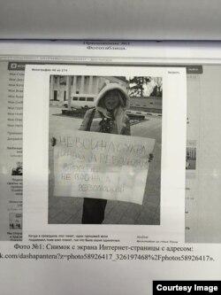 Из материалов дела: одна из фотографий, подпадающих под ч.1 ст. 280 УК РФ