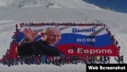Путин на Эльбрусе