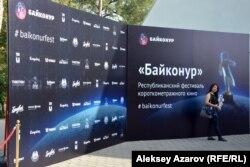 «Байқоңыр» кинофестивалі баннері алдында суретке түсіп тұрған бойжеткен. Алматы, 17 қыркүйек 2016 жыл.