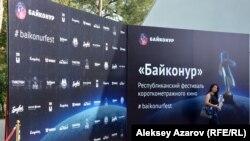 Девушка фотографируется у стены кинофестиваля «Байконур». Алматы, 17 сентября 2016 года.
