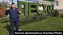 Звольнены кіроўца Пружанскага лясгасу Анатоль Дзевянцейчык.