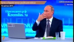 Кажу вам прямо: російських військ в Україні немає – Путін
