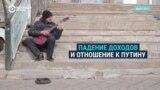 Россияне откровенно говорят, что их доходы падают и они сердиты на Путина: «Он как жил, так и живет, а мы выживаем!»