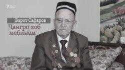 Барот Сафаров: Ҷангро хоб мебинам