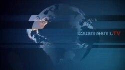 «Ազատություն» TV-ի լրատվական կենտրոն, 3-ը հունվար , 2020թ