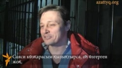 Игорь Винявский бостандыққа шықты