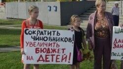 К Дню учителя - митинги и пикеты