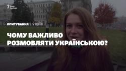 Опитування: чому важливо розмовляти українською? (Відео)