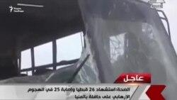 26 человек стали жертвами нападения на коптов в Египте