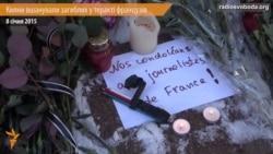 Кияни вшанували загиблих в теракті французів