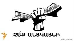 «Չեք անցկացնի»-ն քննարկում է՝ ինչպես պայքարել սահմանադրական փոփոխությունների դեմ