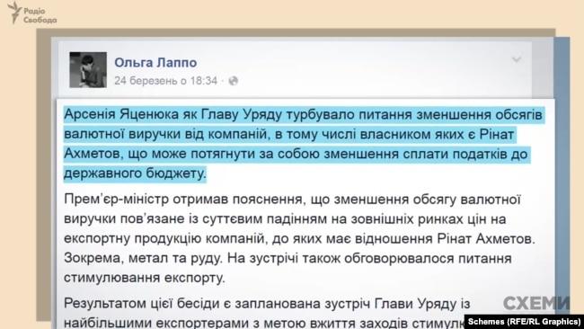 Тоді пресслужба Яценюка заявила, що олігарх приїжджав обговорити валютну виручку