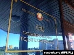 Справу разглядае Горадзенскі абласны суд у будынку Горадзенскага раённага суду