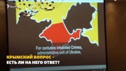 Крымский вопрос – есть ли на него ответ? (видео)