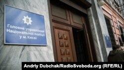 Головне управління Національної поліції у Києві