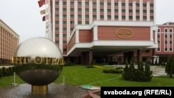 «Президент-готель» у Мінську, де відбуваються перемови щодо Донбасу