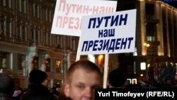 Сторонники премьер-министра России, кандидата в президенты страны Владимира Путина на митинге в его поддержку. Москва, 4 марта 2012 года.