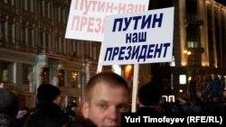 Moskvada Putin tərəfdarlarının aksiyası, 4 mart 2012