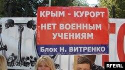 Під час акції протесту ПСПУ, Сімферополь, 9 вересня 2008 р.