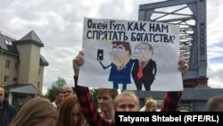 Акция против коррупции в Новосибирске