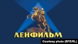 """Логотип студии """"Ленфильм"""""""
