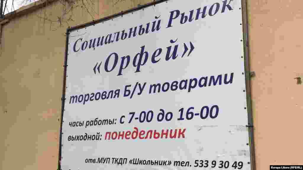 Отвечает за торговлю на блошином рынке организация со сложным названием МУП ТКДП «Школьник». Или проще: Тираспольский комбинат детского питания.
