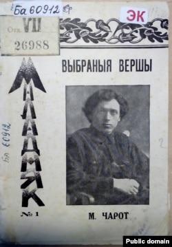 Выбраныя вершы. 1925 год
