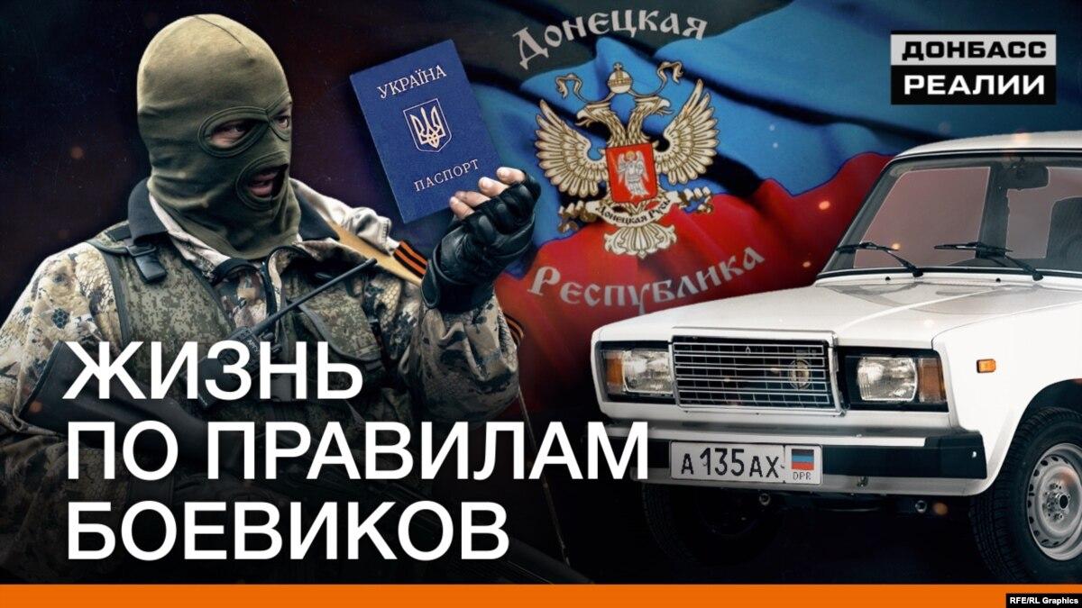 Боевики задерживают за украинские документы