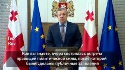 Георгий Квирикашвили объявляет об отставке