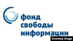 Логотип Фонда свободы информации