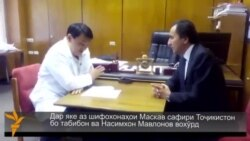 Сафорати Тоҷикистон ба аёдати захмиёни садамаи метрои Маскав рафт