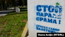 Граффити в Белграде против гей-парада