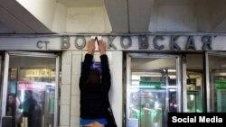 """Общественные активисты меняют название станции """"Войковская"""" на """"Волковскую"""", наклеив одну букву Л"""