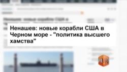 Корабль в Грузии и истребители в Белоруссии