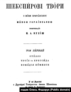 Видання 1882 року творів Вільяма Шекспіра українською мовою у перекладі Пантелеймона Куліша
