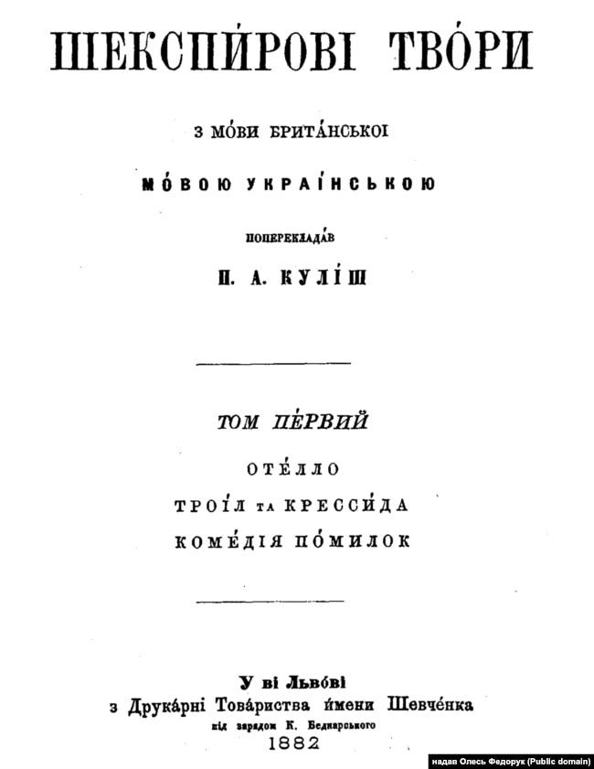 Пантелеймон Куліш – 200 років: ТОП-10 фактів про творчість - Українська мова - 3945F3AB C494 4FC4 AECB E97B4368C43B w650 r0 s