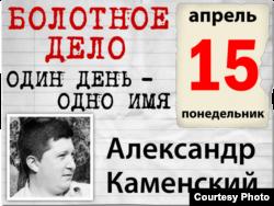15 апреля. День Александра Каменского
