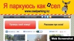 """""""Я паркуюсь как осел"""" веб сайтының скриншоты. Алматы, 10 тамыз 2012 жыл."""