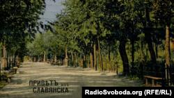 Листівка зі Слов'янських мінеральних вод початку ХХ сторіччя