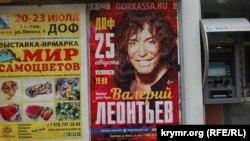 Афиша выступления Валерия Леонтьева, Севастополь