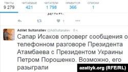 """Президенттик аппараттын Маалыматтык саясат бөлүмүнүн өкүлү Адилет Султаналиевдин """"Твиттерге"""" жазганы."""