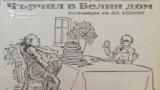 Izgrev Newspaper, 29.03.1949