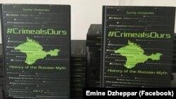 Книга Сергія Громенка «#КримНаш. Історія російського міфу»