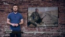 Українські бойовики воюють за російську ПВК «Вагнер» (відео)
