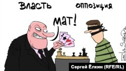 The Government - The Opposition -- Checkmate. (RFE/RL Russian Service)