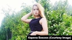 Карина Бевзюк