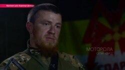 """Ликвидация: в Украине обсуждают смерть """"Моторолы"""""""